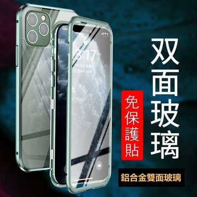 雙面玻璃 手機殼 玻璃殼 刀鋒 iPhone 11 pro max xr xs 8 7 SE2 磁吸殼 金屬殼 保護殼