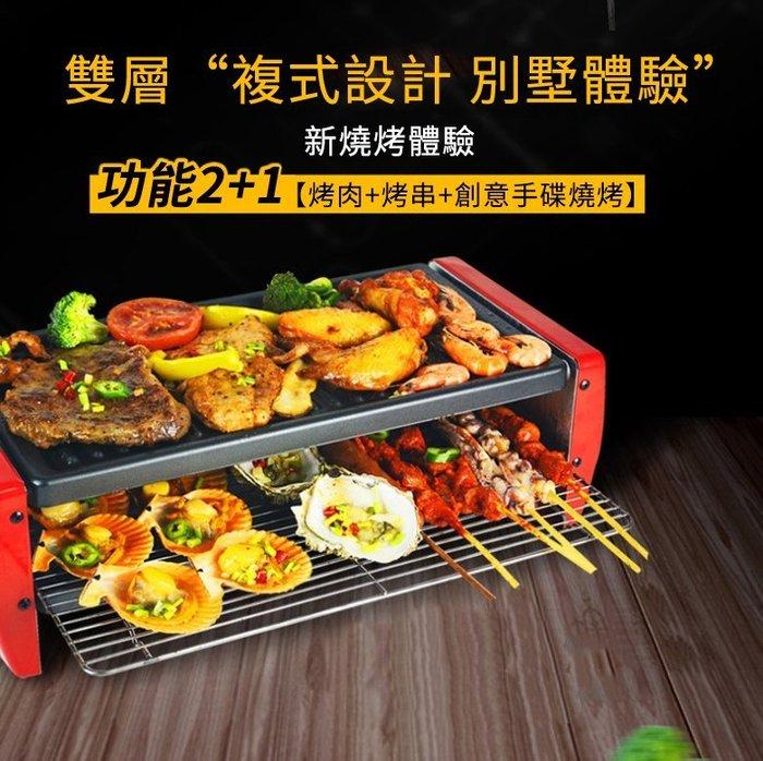 台灣現貨 24H急速出貨 110V大號雙層多功能電烤盤 烤肉盤 電燒烤爐 家用烤爐 室內電烤爐 不粘烤盤 雙層烤盤 免運