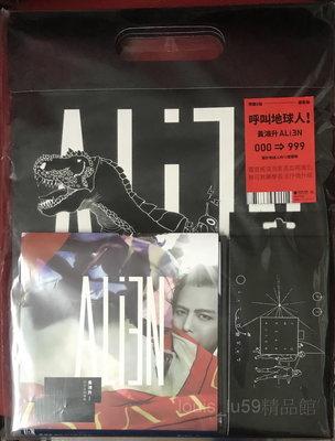 黃鴻升 Alien (B惑象版) 預購版【專輯CD+手繪36頁著色繪本+12色色鉛筆】