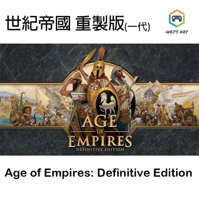 世紀帝國決定版 一代 Age of Empires:Definitive Edition windows10 序號 PC