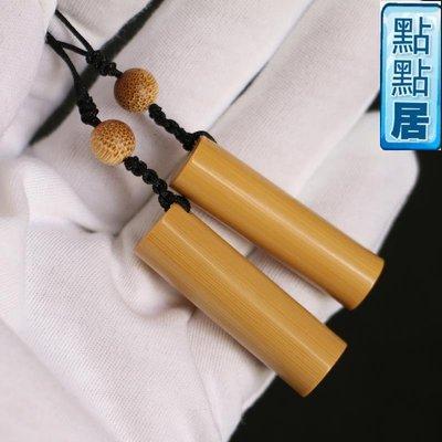 【點點居】手工雕刻高密度實心竹老玉竹純手工精工打磨光滑如瓷竹器把件把玩掛件竹製品DD01513
