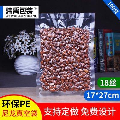 爆款熱銷-尼龍透明真空包裝袋17*27尼龍18絲易撕口塑料袋塑封袋保鮮食品袋