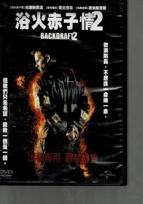 *老闆跑路* 《浴火赤子情2 Backdraft 2 》 DVD二手片,下標即賣,請讀關於我