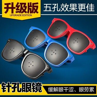 非凡雜貨店 小孔眼鏡散光近視護目鏡斜視保護針孔防眼睛視力成人眼鏡男女矯正 FH8356