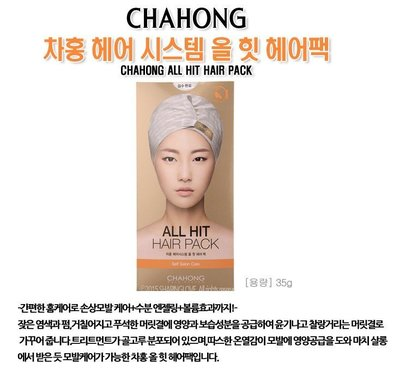 CHAHONG ALL HIT修復受損髮質髮膜