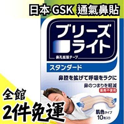 【膚色標準】日本 GSK 鼻舒樂 通氣...