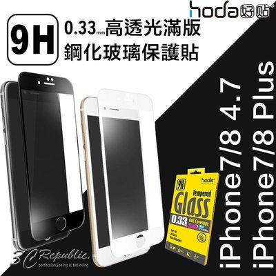 免運 HODA iPhone 8 7 4.7寸 Plus 2.5D 0.33 9H 抗刮 滿版 鋼化 玻璃貼 保護貼