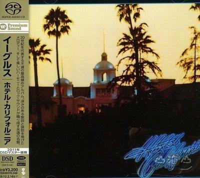 【日版】【SACD】加州旅館 Hotel California / 老鷹合唱團 Eagles---WPCR14165