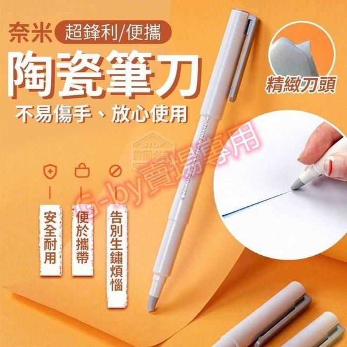 超鋒利便攜奈米陶瓷筆刀,有8支
