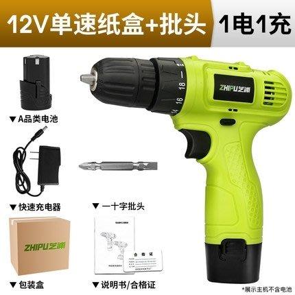 電鑽 12V鋰電鑽25V雙速充電鑽手槍電鑽多功能家用電動螺絲刀