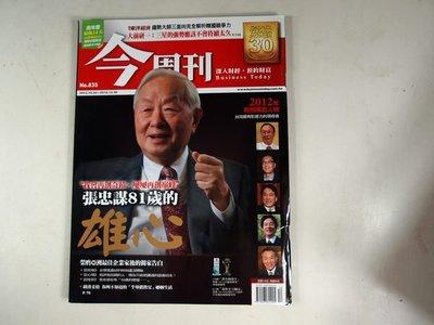 【懶得出門二手書】《今周刊835》張忠謀81歲的雄心| 八成新