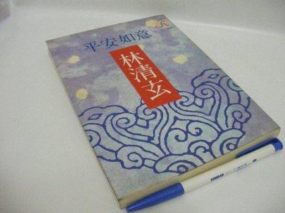 【珍寶二手書齋C2】《平安如意 (人文系列) A091》ISBN:9578877110│洪建全│林清玄