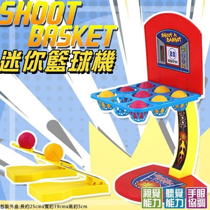 🌼荳荳二館🌼降價出清 籃球九宮格 707-17 可愛籃球機