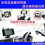 Garmin nuvi Garmin52導航車架DriveSmart 57 40 51 50 52吸盤座 DriveSmart 61 51 車架