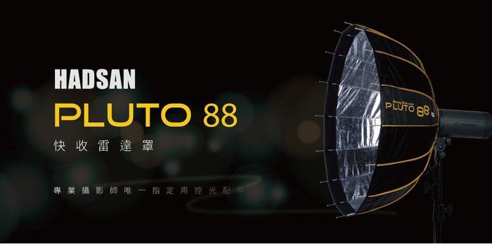 【新鎂】PLUTO 88 快收雷達罩 柔光罩 (含蜂巢、BOWENS接環)