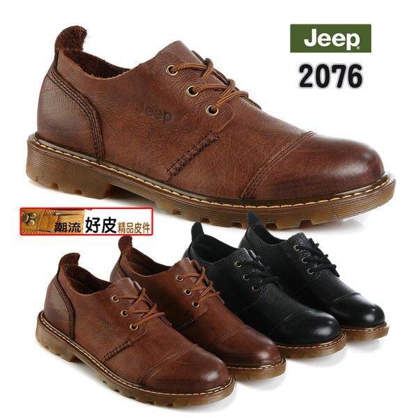 潮流好皮-Jeep-2076型男個性潮流休閒鞋.懶人必備免上鞋油純手工打造 2016年新春特價最後一波特價殺很大