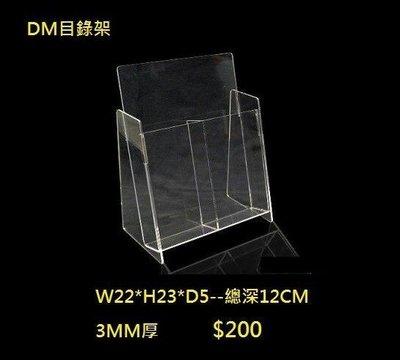 壓克力DM架