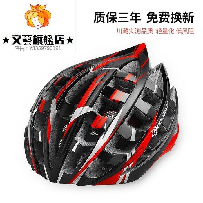 預售款-WYQJD-一體成型騎行頭盔山地公路自行車頭盔男女防蟲網騎行裝備*優先推薦