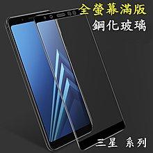 狠便宜*滿版 三星 C9 Pro A6+ A8 STAR A8+ J4+ J6+ 2018 鋼化玻璃 保護貼