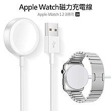 泳 AppleWatch智能手錶 磁性充電連接線 iwatch磁力充電線 磁吸充電線蘋果手錶iwatch1/2/3通用無