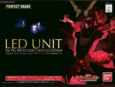 Bandai 1/60 PG RX-0 Unicorn [LED UNIT]