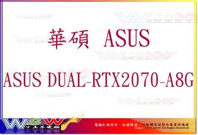 【WSW 顯示卡】華碩 ASUS DUAL-RTX2070-A8G 自取12990元 全新盒裝公司貨 台中市