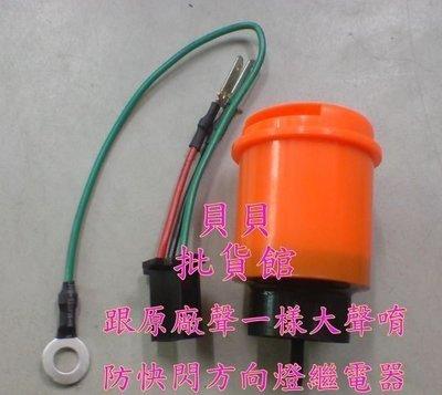 LED SMD COB 方向燈 無聲 有聲 防快閃 繼電器 閃光器 蜂鳴器 CUXI QC 馬車 MAJESTY JOG
