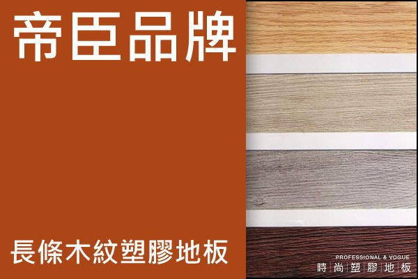 **時尚塑膠地板賴桑**長條木紋塑膠地板連工帶料~每坪500元起《特價中》