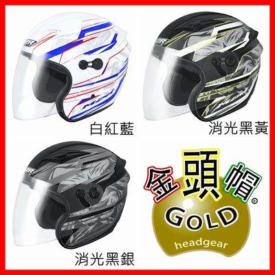 ㊣金頭帽㊣【實體店面】【M2R J-7 J7 #1】內襯可拆 輕量化 安全帽