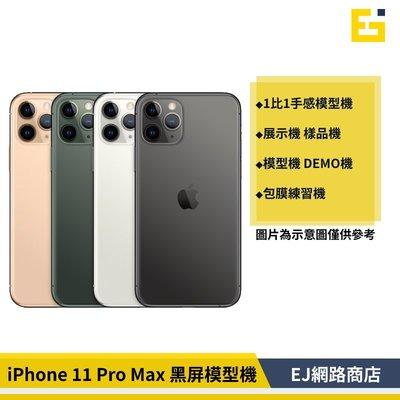 【附發票】Apple iPhone 11 Pro Max 黑屏 模型機 1:1 樣品機 DEMO 包膜 展示機 玩具