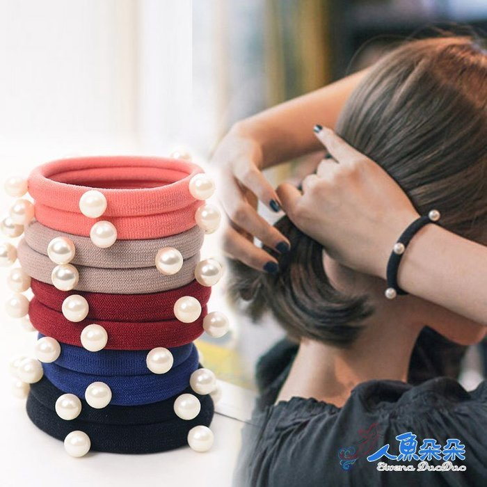 人魚朵朵 珍珠髮束 釘珠無接縫 超彈力七彩珠髮圈 韓國髮飾 髮圈 橡皮筋 綁頭髮 扎馬尾 簡約氣質基本款 多色 現貨