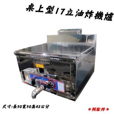 【華昌餐飲料理設備】】┅全新桌上型17立油炸機爐..另有工作台..炒台.攤車