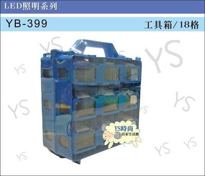 YS時尚居家生活館 零件箱【YB-399藍色】小盒18格零件盒 內附隔板自由規劃空間