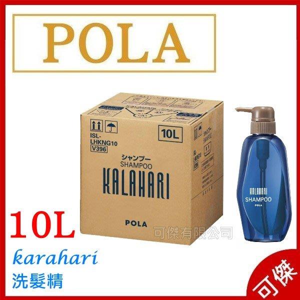 POLA Paula Kalahari 喀拉哈里 洗髮精 10L 業務包裝 日本代購 (宅配免運,無空瓶)