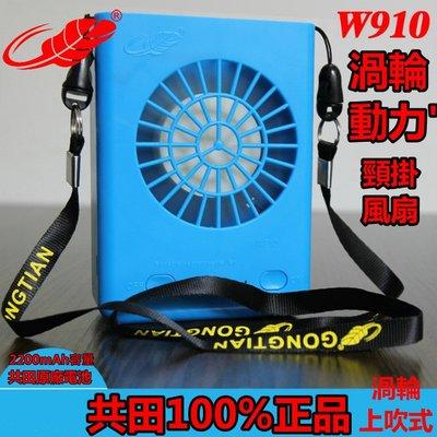 (共田正品) 新款 W910 掛頸式 渦輪 上吹風扇 USB 小風扇 電扇 頸掛式風扇 共田 暴風 18650鋰電池