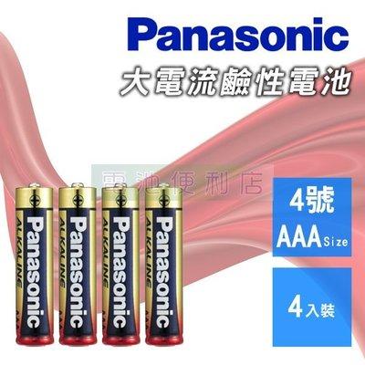 [電池便利店]Panasonic 國際...