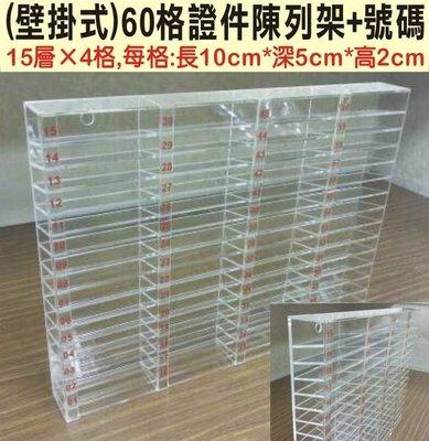 ※長田廣告※壓克力證件盒 60格換證盒 30公分紅色摸彩箱 發票箱 捐款箱 A型桌牌 立牌 標示座位牌 壓克力DM展示架