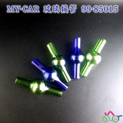 MY-CAR DIY玻璃接管99-85015 另推 水煙壺 煙球 燒鍋 鬼火機 噴槍 鬼火管 矽膠管 水煙配件