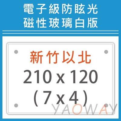 【耀偉】含運@含安裝@電子級防眩光磁性玻璃白板210*120(7x4尺)【僅配送新竹以北地區-偏遠地區運費另詢】