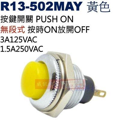 威訊 R13-502MAY 黃色按鍵開關PUSH ON無段式按時ON放開OFF 3A125VAC/1.5A250VAC