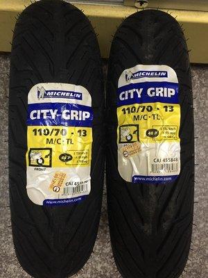 【阿齊】MICHELIN 110 70 13 CITY GRIP 110/70-13 米其林輪胎,GOGORO2