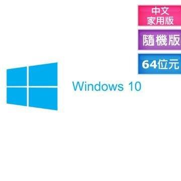 ☆天辰3C☆中和 微 微 軟 軟 Win dows 10 家用 隨機版 64位元 edge瀏覽器 作業系統