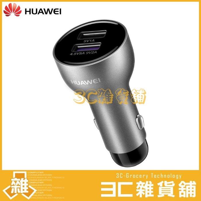 【3C雜貨】含稅 華為 HUAWEI 雙USB Type-C 車用快速充電器 含線 快充 車充