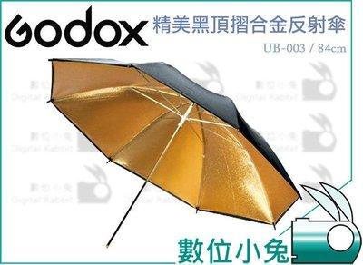 數位小兔【Godox 神牛 UB-003 84cm 精美黑頂摺合金色反射傘】反光傘 反射傘 柔光傘 無影罩 UB003
