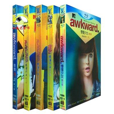 【優品音像】 美劇高清DVD Awkward囧女珍娜/懵懂少女1-5季 完整版 14碟裝DVD 精美盒裝