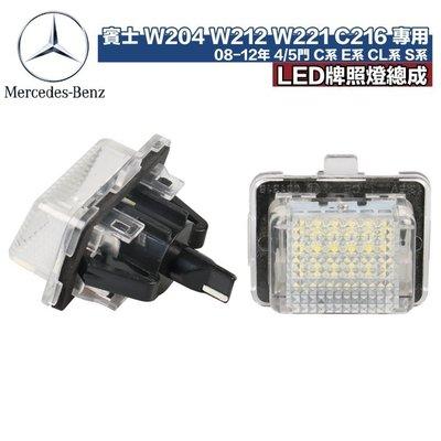 賓士專用 汽車改裝LED牌照燈總成 BENZ W204 W212 W221 C216 C系 E系 S系 CL系 一對價