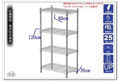 [客尊屋]實用型36X61X120H(接)四層架一型,收納架,置物架,鍍鉻層架,波浪架,烤箱架/1103506000