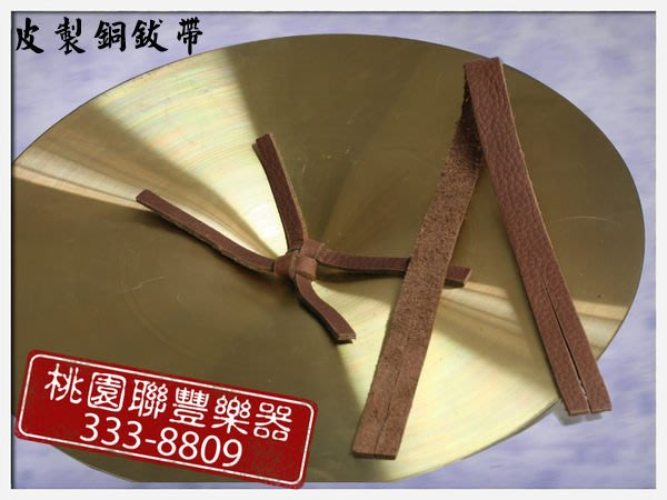 《∮聯豐樂器∮》皮製銅鈸帶250元免運費(一對)《桃園現貨》