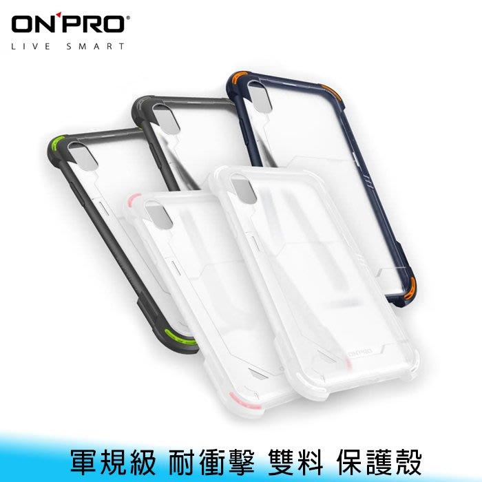 【台南/面交】ONPRO iPhone X/Xs 軍規級 耐衝擊 四角/防摔 全包 雙料/TPU+PC 手機殼/保護殼