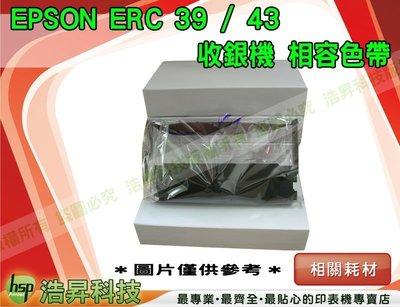 【含稅】EPSON ERC-39/ERC-43 收銀機 相容色帶 購滿20支免運 RBE05